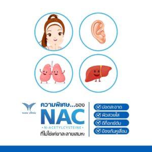 ความพิเศษของ NAC ที่ไม่ใช่ยาละลายเสมหะ