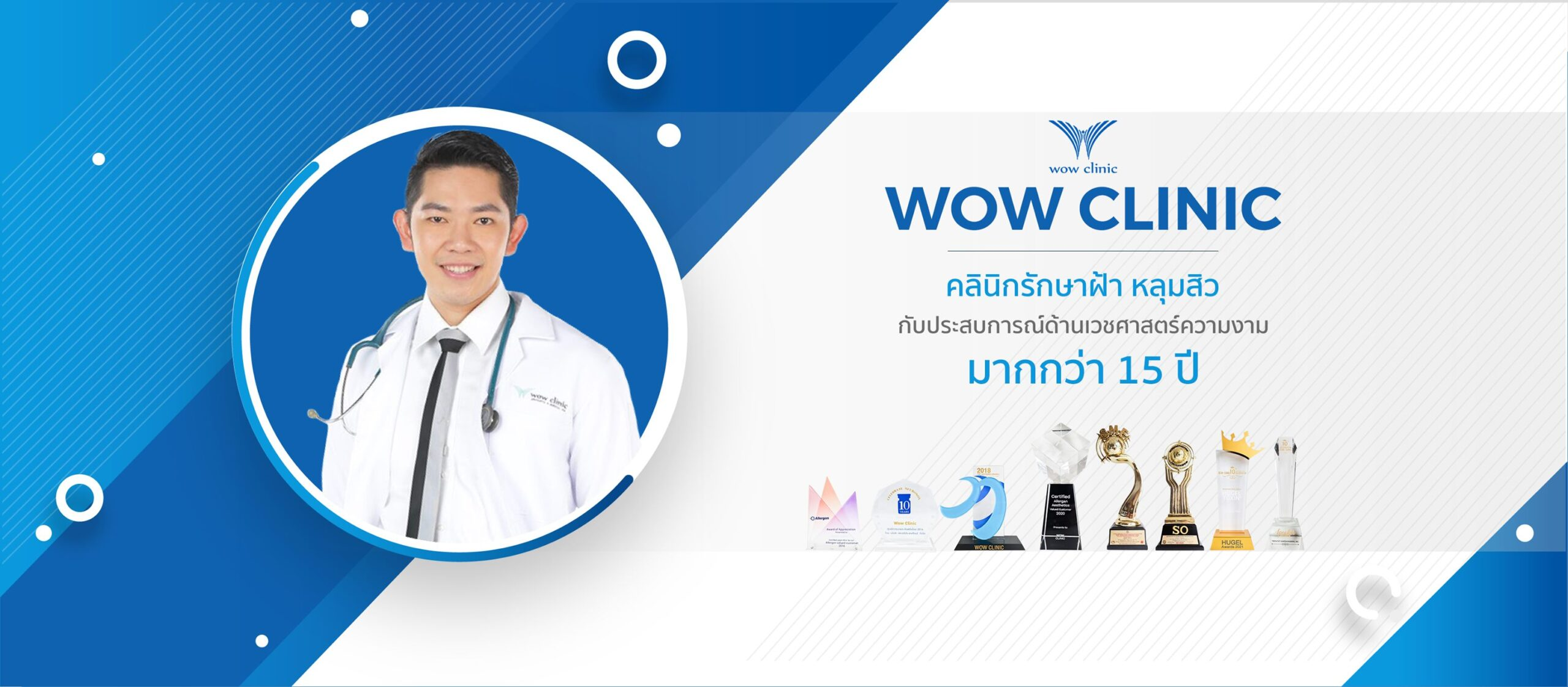 wow clinic Dr.WOW