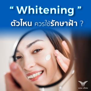 ครีม Whitening ตัวไหนควรใช้รักษาฝ้า